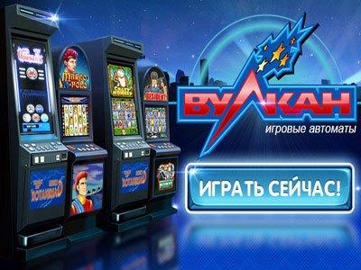 http://vulkan-russia-avtomat.org/
